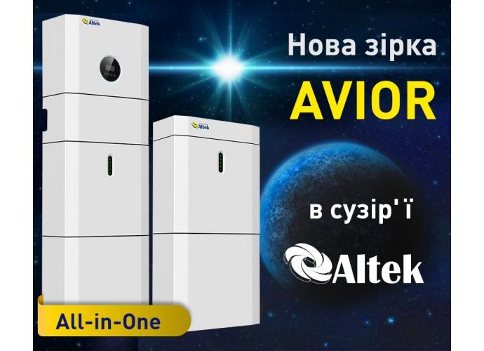 НОВИНКА! Автономні інвертори Atlas