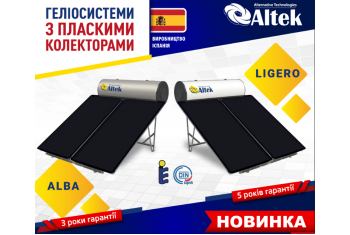 Довгоочікувана лінійка сонячних систем нагріву води з Іспанії від Altek