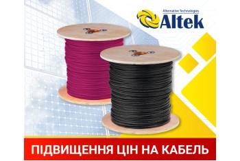Нова ціна на кабель