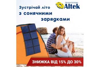 Зустрічайте знижки від 15 до 30% на сонячні зарядні пристрої від Altek!
