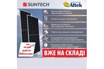 Поповнення на складі! Сонячні панелі SUNTECH 450-540