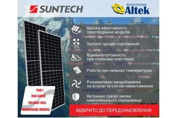 СКОРО! Сонячні панелі SUNTECH 450-540