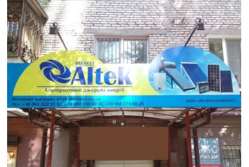 ALTEK-MARKET (м. Запоріжжя)
