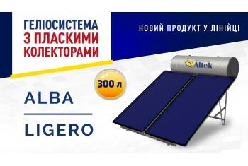 Геліосистема ALBA / LIGERO на 300 л з пласкими колекторами.