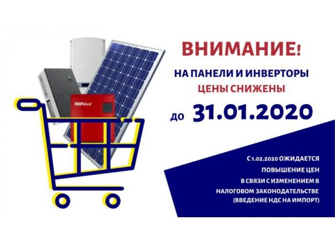 Знижки на сонячні панелі та інвертори ALTEK до 31.01.2020