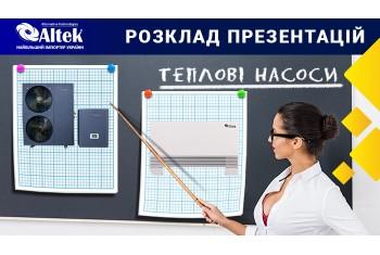 АНОНС: презентация тепловых насосов ALTEK