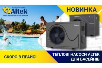 Скоро в продажу: теплові насоси для басейну