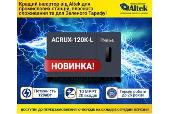 УВАГА НОВИНКА! Altek ACRUX-120K-L