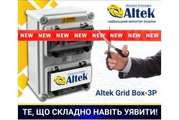 Новинка! Altek Grid box-3P
