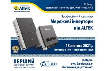 """ALTEK ACADEMY 18 лютого - навчальний семінар """"Мережеві інвертори від компанії ALTEK"""""""