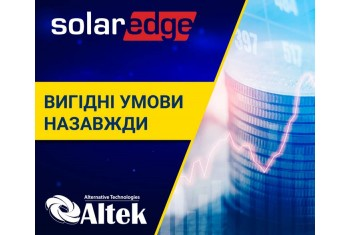 Вигідні умови від SolarEdge