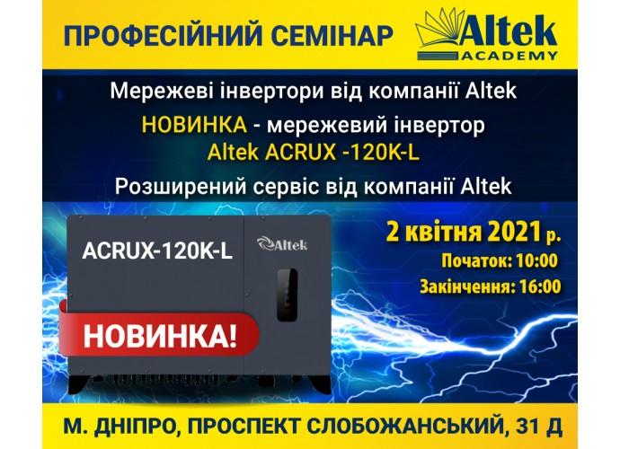 """Навчальний семінар """"Мережеві інвертори від компанії Altek"""""""