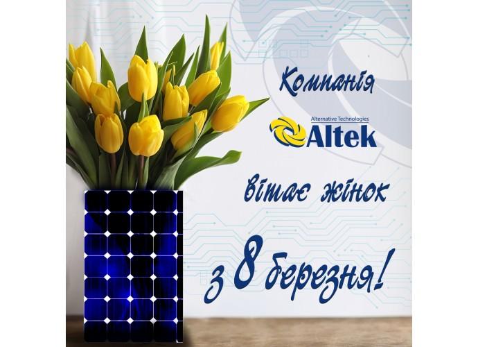 Компанія Altek вітає своїх друзів, клієнтів і партнерів зі святом 8 березня!