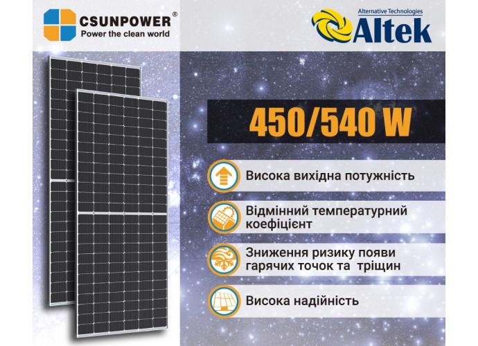 Купуйте ефективні фотомодулі  компанії  CSUNPOWER потужністю 450/540  Вт